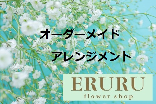 画像1: オーダーメイド アレンジメント(楽屋花・テーブルアレンジ)30000円 (1)