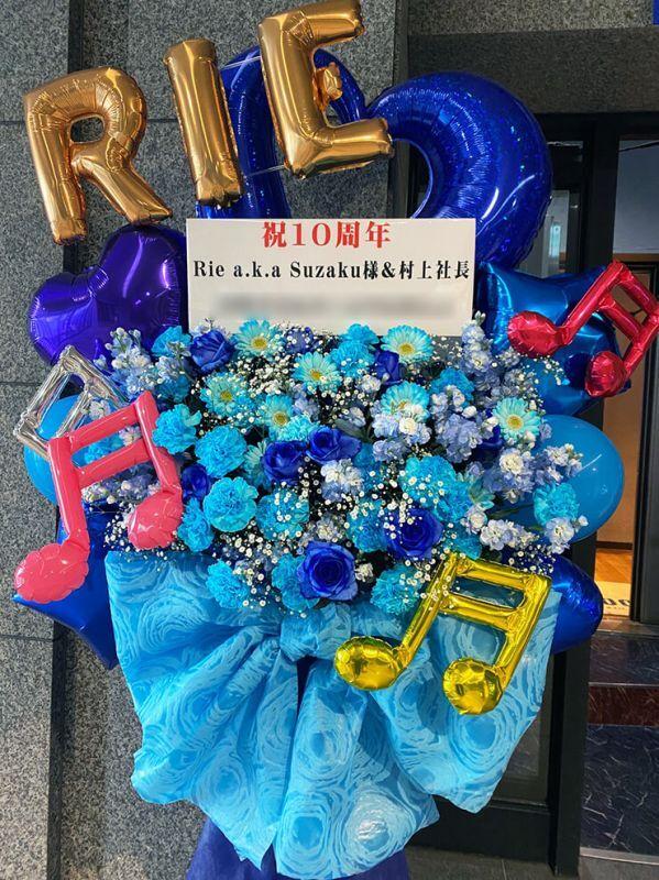 画像1: Rie a.k.a. Suzaku様 & 村上社長のデビュー10周年記念BDライブ公演祝い フラスタ (1)