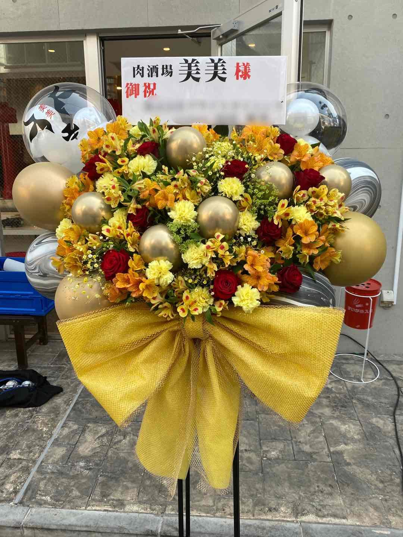 画像1: 肉酒場 美美様へ開店祝用フラスタ (1)